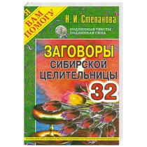 Заговоры сибирской целительницы. Выпуск 32
