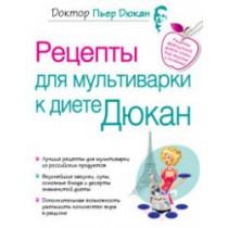 Рецепты для мультиварки к диете Дюкан