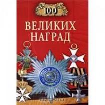 100 великих Наград