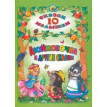 10 сказок малышам Дюймовочка и другие сказки