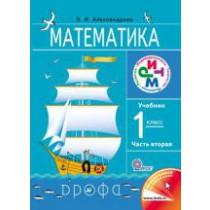 Математика 1кл. Учебник. №2.