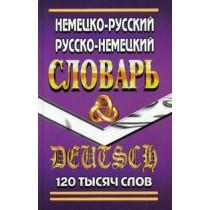 Немецко-русский, русско-немецкий словарь. /120 тысяч слов/