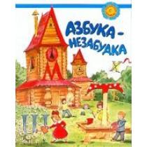 Азбука-незабудка. Русский язык для детей соотечественников, проживающих за рубежом