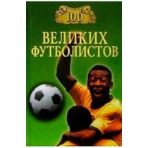 100 великих футболистов