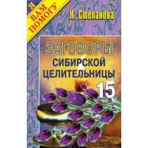 Заговоры сибирской целительницы-15