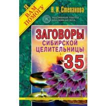 Заговоры сибирск.целительницы-35