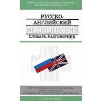 Русско-английский медицинский словарь- разговорник