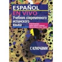 Учебник современного испанского языка с ключами и аудиоприложением (комплект с MP3-диском)