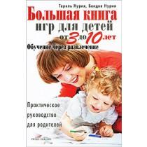 Большая книга игр для детей от 3 до 10 лет.