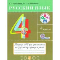 Русский язык. 4 класс Рабочая тетрадь №2