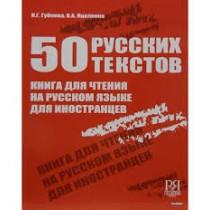 50 русских текстов. Книга для чтения на русском