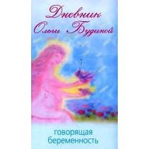 Дневник Ольги Будиной. Говорящая беременность