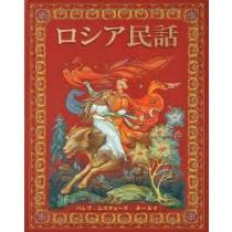 Русские народные сказки на японском языке