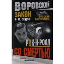 Русский американец. Рок-эн-ролл со смертью