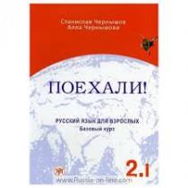Поехали!-2. Русский язык для взрослых. Базовый курс