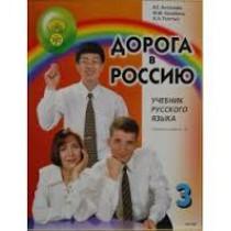 Дорога в Россию: учебник русского языка (первый уровень-2 часть)