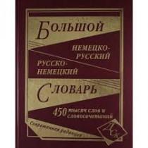 Большой немецко-русский, русско-немецкий словарь. 450 тысяч слов и словосочетаний