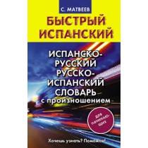 Испанско-русский русско-испанско словарь с произношением