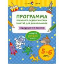 Программа психолого-педагогических занятий для дошкольников 5-6 лет