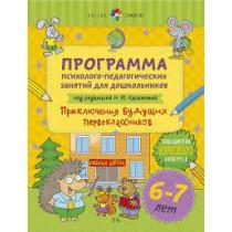 Программа психолого-педагогических занятий для дошкольников 6-7 лет