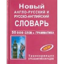Новый англо-русский русско-английский словарь. Грамматика