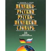 Немецко-русский и русско-немецкий словарь.35 тыс.слов