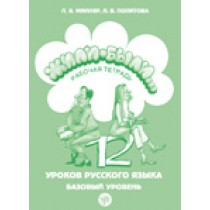 Жили-были... 12 уроков русского языка базовый уровень: рабочая тетрадь. 10-е издание