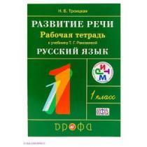 Русский язык 1 класс Развитие речи. Рабочая тетрадь