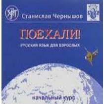 Поехали! Русский язык для взрослых. Часть I.