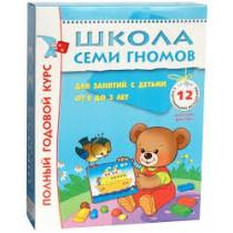 Школа Семи Гномов.2-3 года.Полный годовой курс
