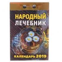 """Отрывной календарь """"Народный лечебник"""" 2020год"""