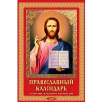 "Настенный календарь ""Православный календарь"" 2019 год"