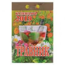 """Отрывной календарь """"Травник"""" 2020 год"""