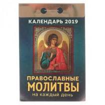 """Отрывной календарь """"Православные молитвы"""" 2020год"""