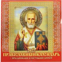 """Настенный православный календарь """"С праздниками и постными днями"""" 20212год"""