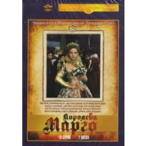 Королева Марго, 2ДВД