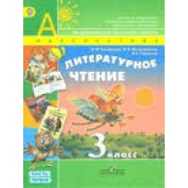 Литературное чтение. 3 кл.  Учебник Ч.2