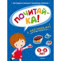 Почитай-ка! (5-6 года) (с наклейками)