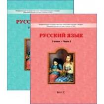 Русский язык  5 кл. (в 2-х частях)