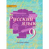 Русский язык. Учебник для 9 класса.
