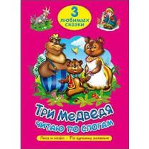 Три медведя. Читаю по слогам.