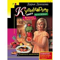 Кулинарная книга лентяйки. Вкусно и быстро