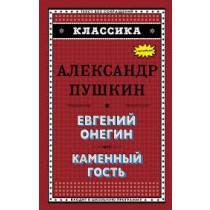 Евгений Онегин. Каменный гость