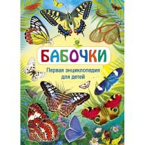 Бабочки. Большая энциклопедия для детей