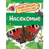 Энциклопедия для детского сада. Насекомые