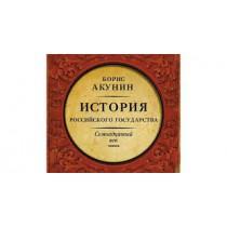 История Российского Государства. Семнадцатый век