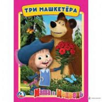 Маша и медведь. Три Машкетера