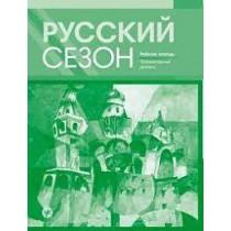 Русский сезон Рабочая тетрадь. Элементарный уровень