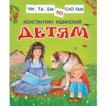 Ушинский К. Детям (Читаем по слогам)