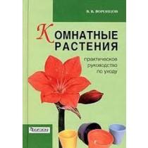 Комнатные растения. Практическое руководство по уходу